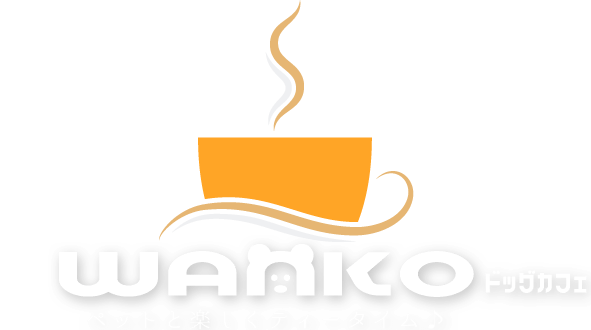 WANKOドッグカフェ ペットと楽しくティータイム♪